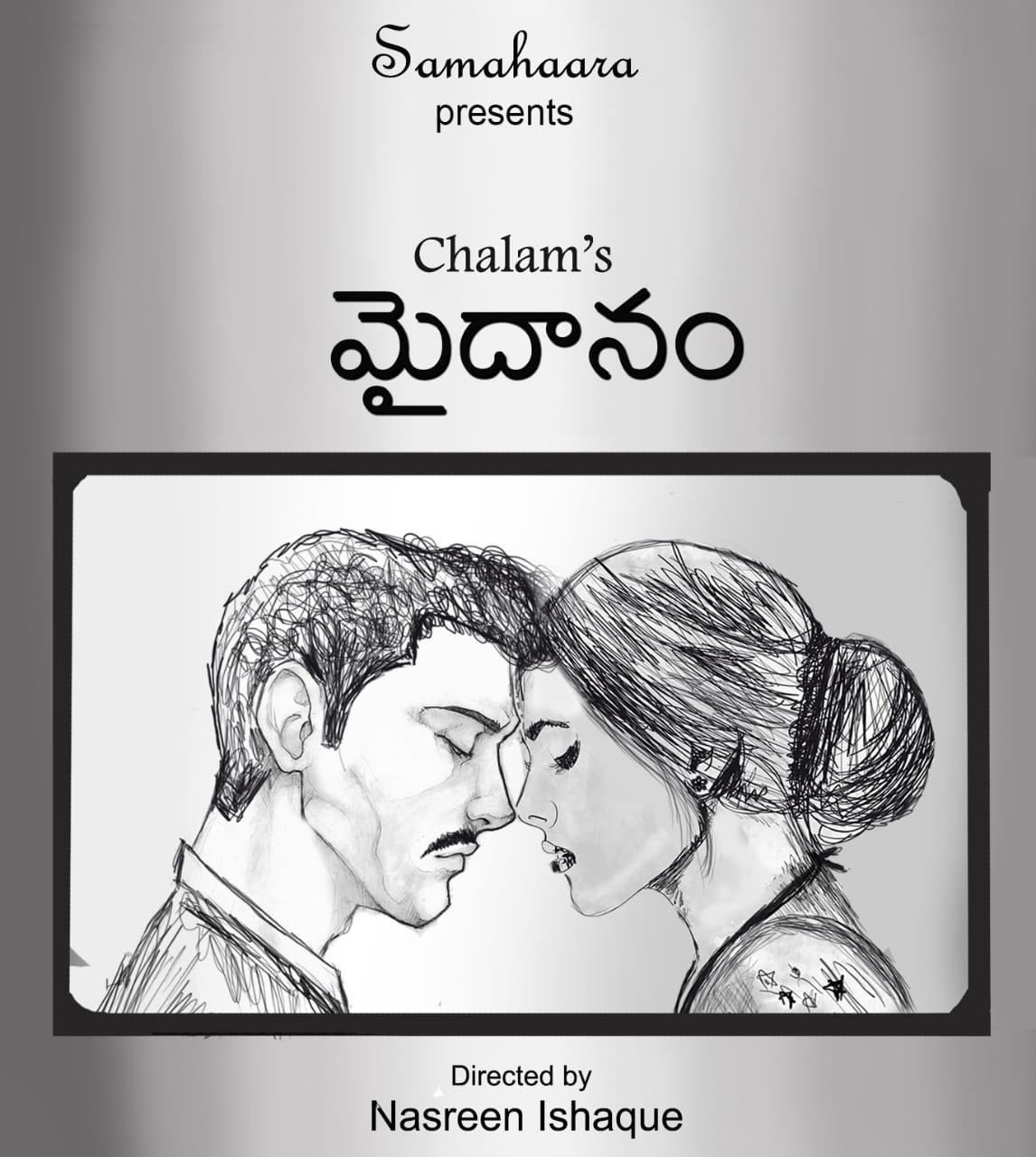 Chalam Maidanam Book